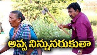 అవ్వ  నిన్ను నరుకుతా # 35 Avva NInnu Narukuta Telugu Comedy Shortfilm By Mana Palle Muchatlu - YOUTUBE