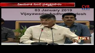 AP CM Chandrababu Naidu Speech Live From Vijayawada | CVR NEWS - CVRNEWSOFFICIAL