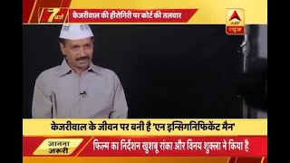 Hearing on 16 November over Kejriwal's documentary 'An Insignificant Man' - ABPNEWSTV