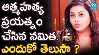 ఆత్మహత్య ప్రయత్నం చేసిన నమిత.. ఎందుకో తెలుసా. - Namitha & Veera | Frankly With TNR | Talking Movies - IDREAMMOVIES