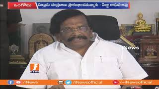 CM Chandrababu To Inaugurate Paper Mill and Ramayapatnam Port | Sidda Raghava Rao | iNews - INEWS