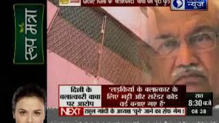 कलयुग में भगवान के चोले में हैवान; बलात्कारी बाबा के आश्रम में इंडिया न्यूज़ - ITVNEWSINDIA