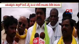 Water Release From HLC To Guntakal Branch Canal  | Anantapur | CVR NEWS - CVRNEWSOFFICIAL
