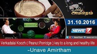 Unave Amirtham 31-10-2016 Verkadalai Koozh ( Peanut Porridge ) key to a long and healthy life – NEWS 7 TAMIL Show