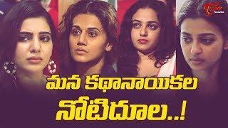 Heroines Who Slipped Tongue On Telugu Biggies #FilmGossips - TELUGUONE