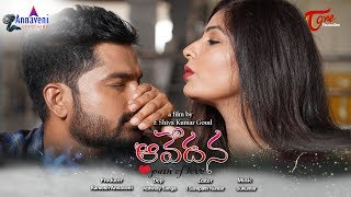 Aavedhana - Pain of Love | Independent Film 2020 | Srinu Annaveni & Sweksha | TeluguOne - TELUGUONE