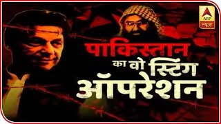Ghanti Bajao: Pakistan's Lie On Pulwama Attack Gets Exposed | ABP News - ABPNEWSTV