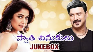Swathi Chinukulu Movie Full Songs Jukebox | Sharath Babu, Suresh, Vaanisri, Jayasuda, Ramya Krishna - RAJSHRITELUGU