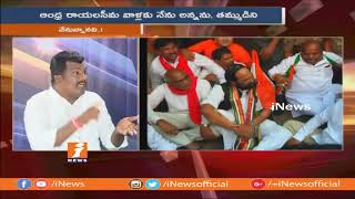 Sentiment Politics Raise in Telangana After KTR Comments on Andhra Settlers | Debate | P2 | iNews - INEWS