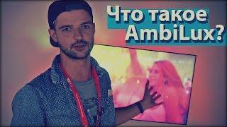 Как увеличить телевизор в 4 раза? Обзор AmbiLux