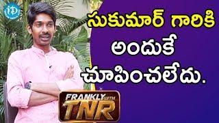 సుకుమార్ గారికి ఆ సినిమా అందుకే చూపించలేదు - Actor Dhanraj || Frankly With TNR - IDREAMMOVIES