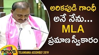 Arekapudi Gandhi Takes Oath as MLA In Telangana Assembly | MLA's Swearing in Ceremony Updates - MANGONEWS