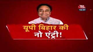 UP-Bihar के लोगों को भगाएंगे तो चमकेगा MP? देखिए Dangal Rohit Sardana के साथ - AAJTAKTV