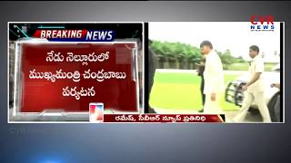AP CM Nara Chandrababu Visits Nellore District Today | Foundation to Dastagiri Airport | CVR NEWS - CVRNEWSOFFICIAL