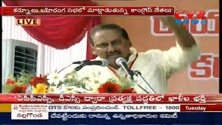 Ex CM Kiran Kumar Reddy speech at Congress Party Public Meeting | Comments on BJP and TDP| CVR News - CVRNEWSOFFICIAL