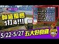 TOP5 五大好食雞 Week 3