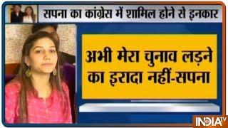 Sapna Chaudhary ने Congress पार्टी से जुड़ने से किया इनकार, कहा मीडिया में आई तस्वीरें पुरानी  हैं - INDIATV