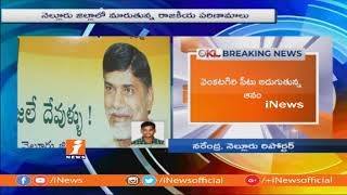 Anam Ramanarayana Reddy Good Bye To TDP | All Set to Join YSRCP | Nellore | iNews - INEWS