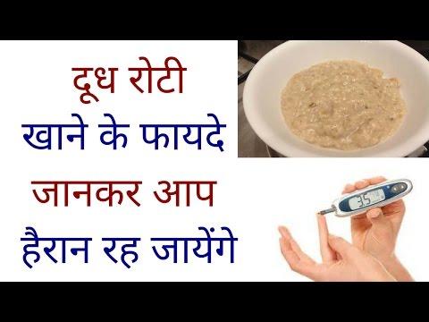 दूध रोटी खाने के फायदे जानकर आप हैरान रह जायेंगे - Benefits Of Leftover Roti/Chapati