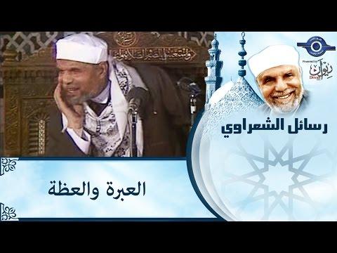 الشيخ الشعراوي | العبرة والعظة