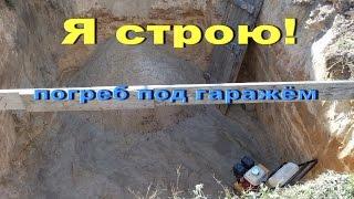 Я строю! : Погреб под гаражом