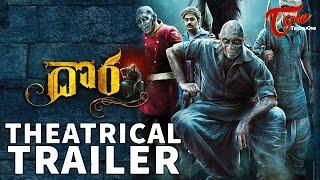 Dora Telugu Movie Theatrical Trailer | Sathyaraj, Sibiraj, Bindu Madhavi - TELUGUONE