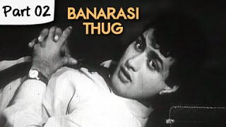 Banarasi Thug - Part 02/13 - Super Hit Classic Romantic Hindi Movie - Manoj Kumar - RAJSHRI