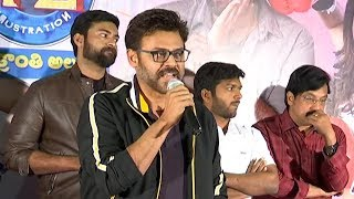 Venkatesh Speech At F2 Movie Trailer Launch | TFPC - TFPC