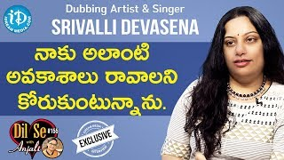 Dubbing Artist & Singer Srivalli Devasena Full Interview || Dil Se With Anjali #155 - IDREAMMOVIES