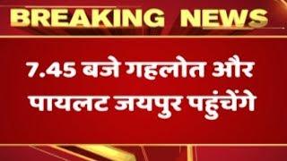 Congress' Ashok Gehlot and Sachin Pilot to embark on the same flight to Jaipur today - ABPNEWSTV