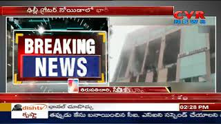 Massive Blaze Mishap in Greater Noida | Metro Hospital | Delhi | CVR News - CVRNEWSOFFICIAL