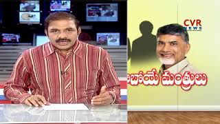 CM Chandrababu Planning to Replace Empty Cabinet Seats with Minority Leaders | CVR News - CVRNEWSOFFICIAL