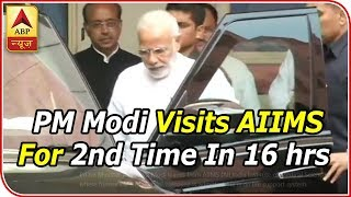 PM Modi visits AIIMS for 2nd time in 16 hours as Vajpayee's health continues to remain cri - ABPNEWSTV