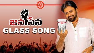 Janasena Gaju Glass Song | Janasena Party Special Song | Pawan Kalyan | TVNXT Hotshot - MUSTHMASALA