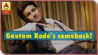 Woah! Gautam Rode & Additi Gupta to STAR together in THIS show? - ABPNEWSTV
