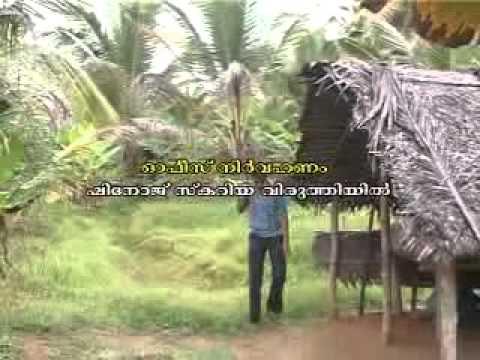 CML Palankara Telefilm Yathrikan (Malayalam) Part II