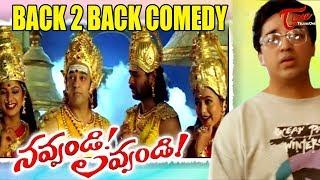 నవ్వటం ఇంత కష్టమా? ఆపండిరా ఇంకా నవ్వలేను | Back To Back Comedy | Navvula TV - NAVVULATV