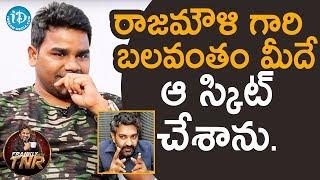 రాజమౌళి గారి బలవంతం మీదే ఆ స్కిట్ చేశాను - Comedian Venu   Frankly With TNR   Talking Movies - IDREAMMOVIES