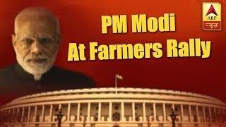 ABP News is LIVE | PM Narendra Modi at Shahjahanpur farmers rally in Uttar Pradesh - ABPNEWSTV