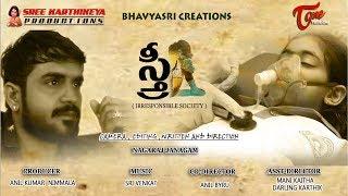 STHREE - IRRESPONSIBLE SOCIETY | Latest Telugu Short Film 2019 | By Nagaraj Janagam | TeluguOne - TELUGUONE