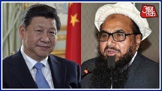 China Asks Pakistan To Relocate 26/11 Mumbai Attack Mastermind Hafiz Saeed - AAJTAKTV