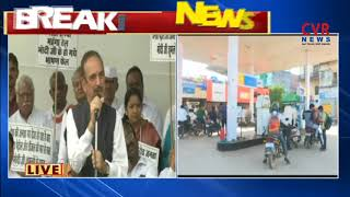 Bharat Bandh  New Delhi | Ghulam Nabi Azad Speech Against Fuel Price Hike | CVR NEWS - CVRNEWSOFFICIAL