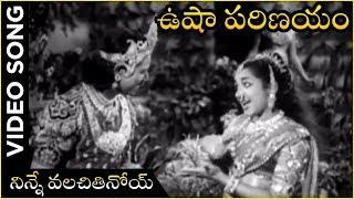 Ninne Valiachithinoy Video Song | Usha Parinayam Movie | S.V Ranga Rao | Kantha Rao | Jamuna - RAJSHRITELUGU