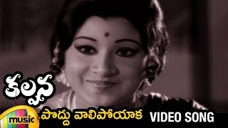 Kalpana Telugu Movie Songs | Poddu Valipoyaka Full Song | Murali Mohan | Jayachitra | Mango Music - MANGOMUSIC