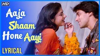 Aaja Shaam Hone Aayi | Lyrical Song | Maine Pyar Kiya Hindi Movie | Salman Khan, Bhagyashree - RAJSHRI