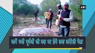 video : कांग्रेस नेता हसीब अहमद अपने पूर्वजों की कब्र पर पहुंचे