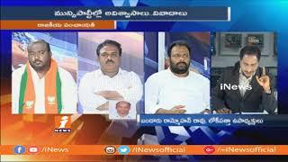 Debate On Reservations In Panchayati Elections|పంచాయితీ ఎన్నికలకు బీసీ రిజర్వేషన్ల రగడ|Part-2|iNews - INEWS