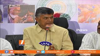 BJP Will Lose in Next Elections | AP Chandrababu Interesting Comments | iNews - INEWS