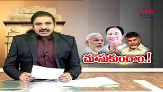చూసుకుందాం..l AP CM Chandrababu Naidu To Meet West Bengal CM Mamata Banerjee l CVR NEWS - CVRNEWSOFFICIAL