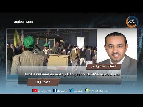 قضايانا | مصطفى نصر: يجب أن يكون هناك إشراف حكومي حقيقي على سوق المشتقات النفطية